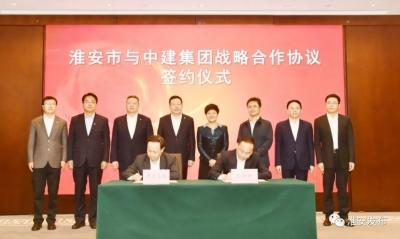 全國兩會剛剛勝利閉幕,淮安、中建在京簽署戰略合作協議!