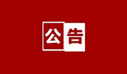 淮安日报社所属的清江商场楼顶新建三面翻工程流标公告