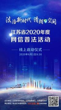 """""""法治新时代 清朗e空间"""" 江苏省2020年度网信普法活动线上等你来"""