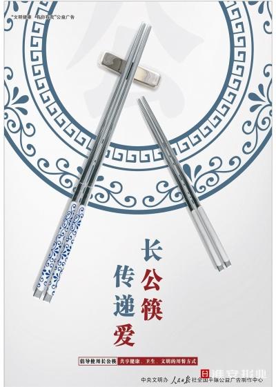 长公筷 传递爱