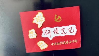 【理论宣讲】研读习近平新时代中国特色社会主义思想学习纲要(第一期)
