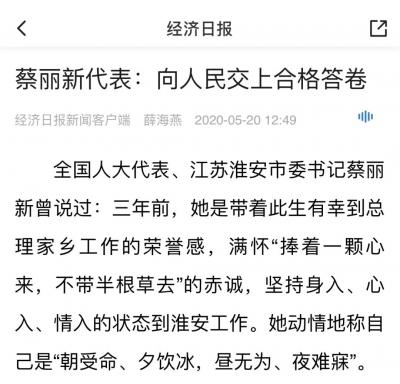 全国人大代表、市委书记蔡丽新:向人民交上合格答卷
