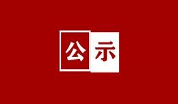 第三十屆中國新聞獎自薦作品公示