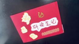 【理论宣讲】研读习近平新时代中国特色社会主义思想学习纲要(第二期)