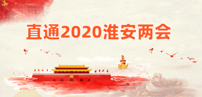 直通2020淮安两会
