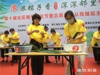 粽子香浓 邻里情深 第十届社区端午文化节举行