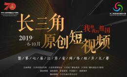 2019长三角原创短视频大赛
