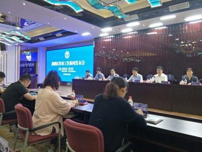 淮阴区召开禁毒工作新闻发布会