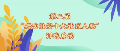 """第二届 """"感动淮安十大社区人物""""评选启动"""