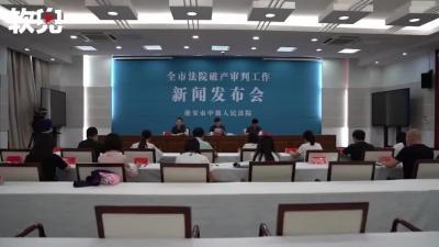 淮安中院召开破产审判工作新闻发布会