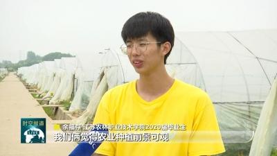 """奔涌""""后浪""""开启奋斗人生 江苏各地高校相继迎来""""特殊""""毕业季"""