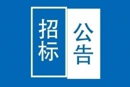 淮安日报社所属的清江商场楼顶新建三面翻工程 施工招标公告