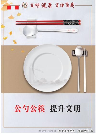 公勺公筷 提升文明