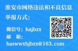 """淮安市""""清朗2020""""专项行动举报专区"""