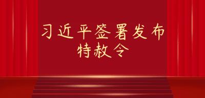 习近平签署发布特赦令