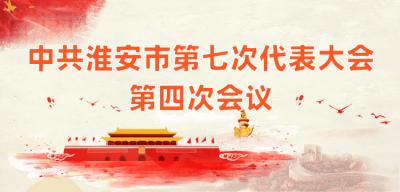 中共淮安市第七次代表大会第四次会议