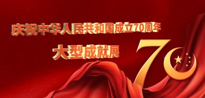 庆祝中华人民共和国成立70周年大型成就展
