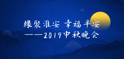 缘聚淮安 幸福平安——2019中秋晚会
