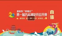 """淮安市""""农商行""""第一届大运河龙舟公开赛现场直播"""