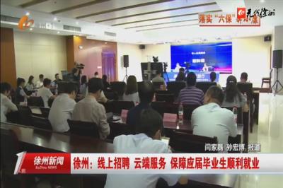 【六稳六保】徐州:线上招聘 云端服务 保障应届毕业生顺利就业