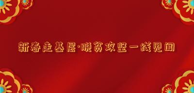 新春走基层·脱贫攻坚一线见闻