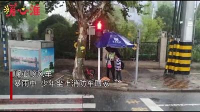 【暖心淮】暴雨中,出任务归来的消防车送他回家
