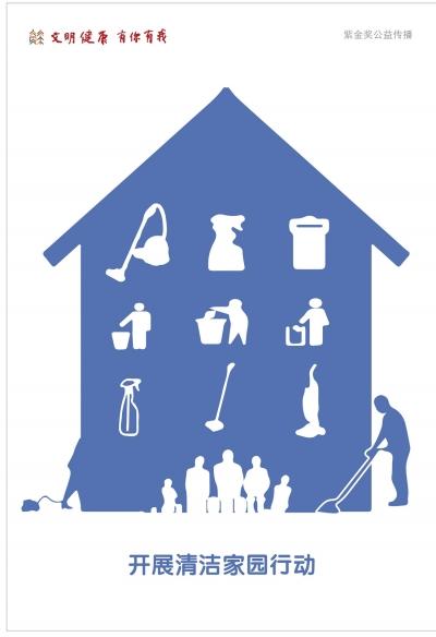 开展清洁家园行动