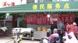 """【暖心淮】这家""""藏""""在小区里的包子铺开了23年,你一定吃过!"""