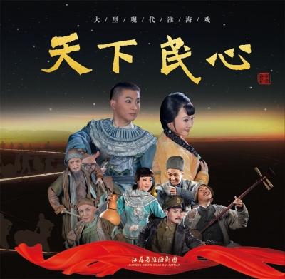 向建党百年献礼 大型现代淮海戏《天下民心》网上购买彩票首演