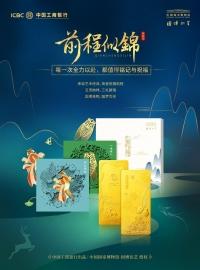 中国工商银行携手中国国家博物馆,为奋斗者铸金祝福