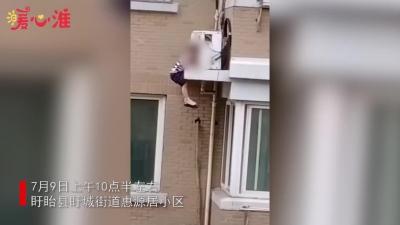 【暖心淮】惊险!幼童不慎从5楼坠落,好心邻居徒手接住……