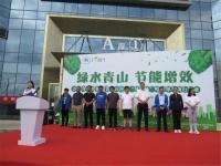 绿水青山,节能增效 淮阴绿色文明再出发