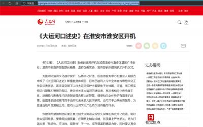 明升体育m88人网——大运河口述史