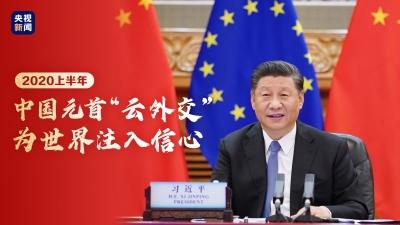 """2020上半年,中国元首""""云外交""""为世界注入信心"""