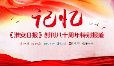 记忆——《淮安日报》创刊八十周年特别报道