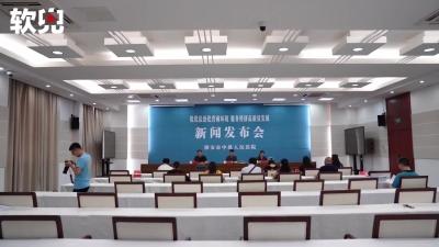 淮安中院召开优化营商环境工作新闻发布会