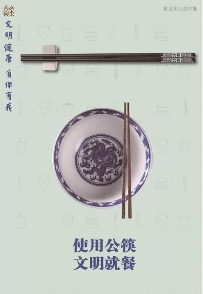 使用公筷 文明就餐