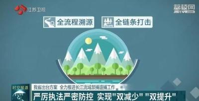 我省出台方案 全力推进长江流域禁捕退捕工作