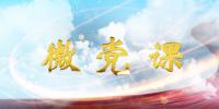 【微党课】中国好人金驹:无偿献血宣讲进校园