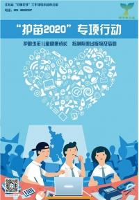 护助少年儿童健康成长 抵制有害出版物及信息