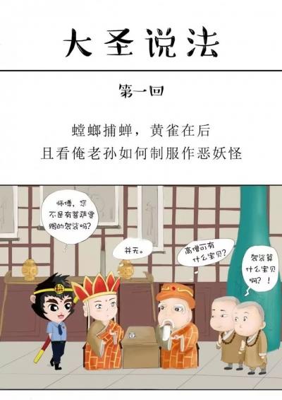市检察院——《法话西游》漫画普法