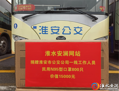 淮水安澜网站—— 同舟共济 共克时艰
