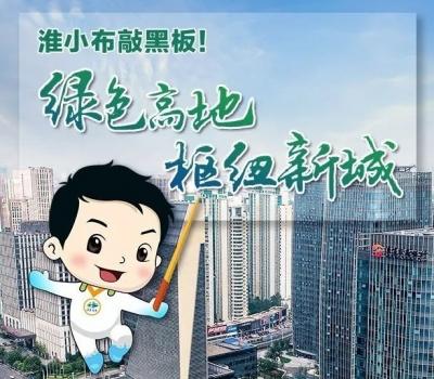 """淮小布敲黑板丨淮安""""新名片"""":绿色高地 枢纽新城"""