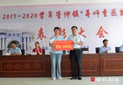 """盱眙县管仲镇召开2019-2020学年""""尊师重教奖学""""表彰大会"""