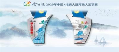 """9月5日,等""""风""""来!""""今世缘""""2020年中国•淮安大运河铁人三项赛将开赛"""