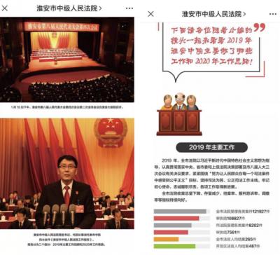 淮安市中级人民法院——传播法院正能量 唱响法治好声音