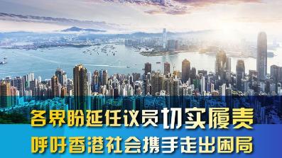 【图解】对于这个决定,香港各界:坚决支持!