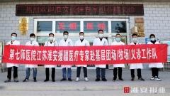 淮医边境义诊 促进民族团结
