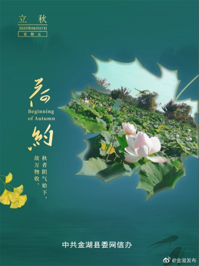 金湖发布——唤起传统学习热潮 传扬传统节日文化