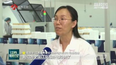 """生产试剂盒1500多万人份 为疫情防控提供坚实保障 泰州中国医药城:当好抗疫""""急先锋"""""""